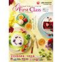 Gourmet First Class 2021 春号