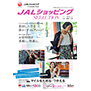 JAL Shopping Selection 2021 春号