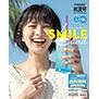 SMILE LAND(スマイルランド) 2021初夏号