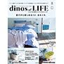 dinos of life 2021夏号 年間保存版