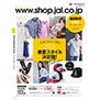 JAL SHOP 2021.4/5/6月号