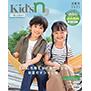 Kid's n, (キッズニッセン)2021初夏号