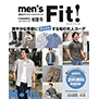 men's Fit! (メンズフィット)2021初夏号