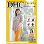 DHC Style 大きいサイズ 5月号