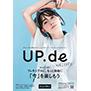 UP.de(アプデ)Spring&summer 2021