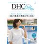 DHC style 6月号