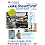 JAL Shopping Selection 2021 盛夏号