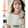 nissen, (ニッセン) 2021夏号