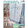 nissen,インテリア 2021夏号