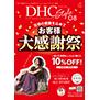 DHC style 8月号