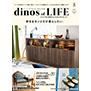 dinos of life 2021秋号