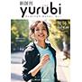 yurubi(ユルビ) 2021秋 新創刊