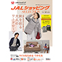 JAL Shopping Selection 2021 秋号