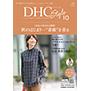DHC style 10月号