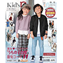 Kid's n, (キッズニッセン)2021秋号