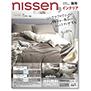 nissen,インテリア 2021秋号
