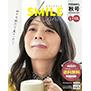 SMILE LAND(スマイルランド) 2021秋号