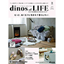 dinos of life 2021冬号