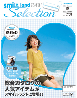 smiLe Selection2015年夏号