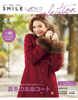 SMILE LAND Selection 2017冬号