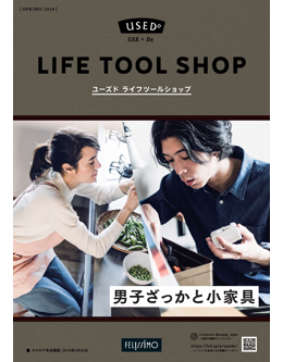 USED LIFE TOOL SHOP 2018 SPRING